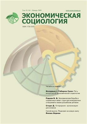 Экономическая социология 2009 №01