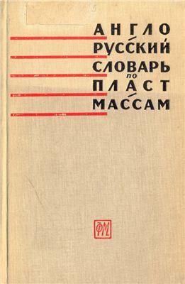 Гурарий М.Г., Иофе С.С. Англо-русский словарь по пластмассам