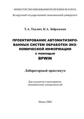 Ткалич Т.А., Забродская К.А. Проектирование автоматизированных систем обработки экономической информации с помощью BPWIN