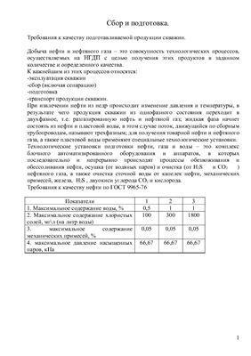 Лекции по сбору и подготовке скважинной продукции