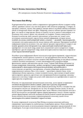 Лекции - Корпоративные информационные системы