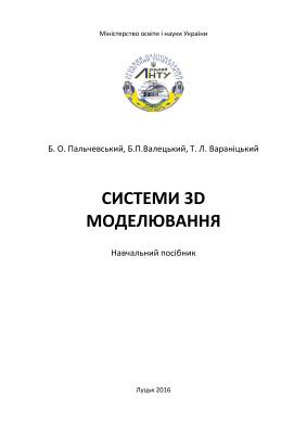 Пальчевський Б.О., Валецький Б.П., Вараніцький Т.Л. Системи 3D моделювання