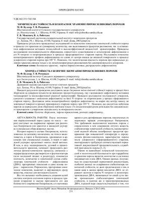 Буллер М.Ф., Романько Т.В., Межевич Г.В., Роботько В.А. Химическая стойкость и безопасное хранение пироксилиновых порохов
