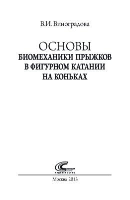 Виноградова В.И. Основы биомеханики прыжков в фигурном катании на коньках