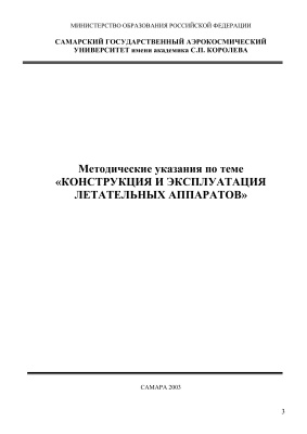 Кочанова Н.Ф., Луценко С.А. Методические указания по теме Конструкция и эксплуатация летательных аппаратов