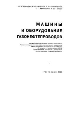 Мустафин Ф.М. и др. Машины и оборудование газонефтепроводов