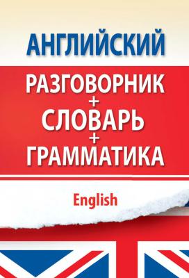 Некрасова С.С. (ред.) Английский разговорник с грамматикой и словарем