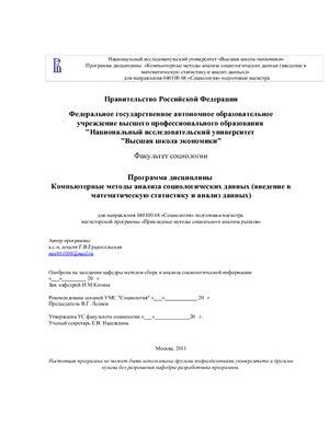 Программа дисциплины - Компьютерные методы анализа социологических данных (введение в математическую статистику и анализ данных)