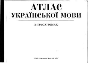 Атлас української мови. В трьох томах. Том 3
