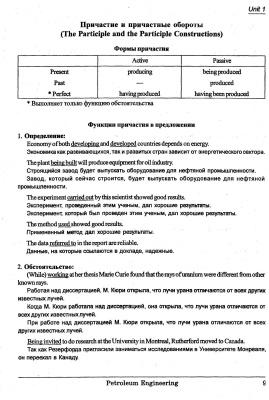 Вавилова Т.Д. Учебно-методическое пособие по английскому языку для высших учебных заведение нефтегазового профиля