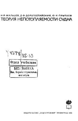 Мальцев Н.Я., Дорогостайский Д.В., Прытков Ю.К. Теория непотопляемости судна