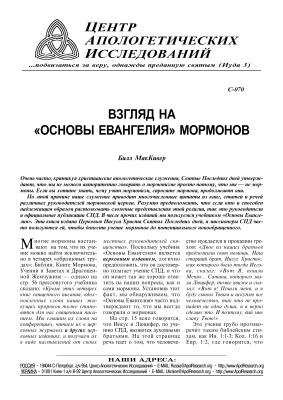 МакКивер Билл. Взгляд на Основы Евангелия Мормонов