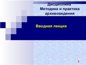 Лекция по методике и практике архивоведения