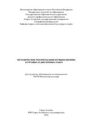 Захаров П.Я. (сост.) Методические рекомендации по выполнению курсовых и дипломных работ