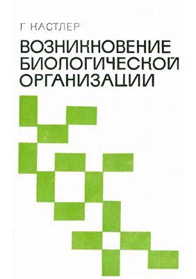 Кастлер Г. Возникновение биологической организации