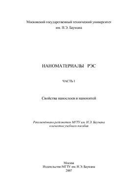 Башков В.М. и др. Наноматериалы РЭС. Часть 1: Свойства нанослоев и нанонитей