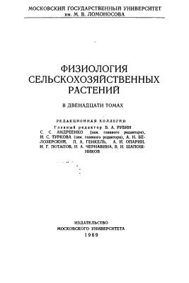 Генкель П.А. (ред.) Физиология сельскохозяйственных растений. Том 4. Физиология пшеницы