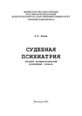 Попов А.П. Судебная психиатрия: Краткий терминологический понятийный словарь
