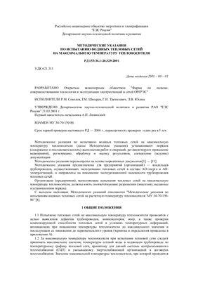 РД 153-34.1-20.329-2001. Методические указания по испытанию водяных тепловых сетей на максимальную температуру теплоносителя