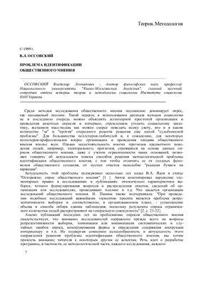 Оссовский В.Л. Проблема идентификации общественного мнения