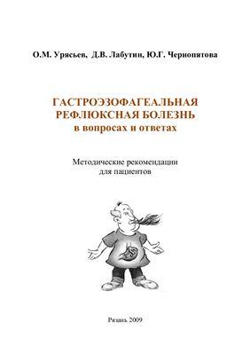 Урясьев О.М., Лабутин Д.В., Чернопятова Ю.Г. Гастроэзофагеальная рефлюксная болезнь в вопросах и ответах: методические рекомендации для пациентов