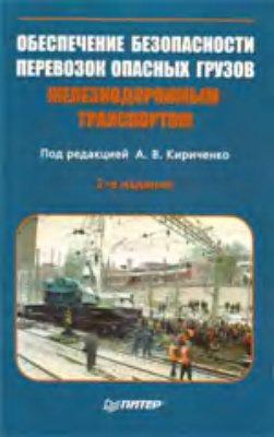 Кириченко А.В. Обеспечение безопасности перевозок опасных грузов железнодорожным транспортом