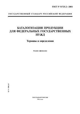 ГОСТ Р 51725.2-2001 Каталогизация продукции для федеральных государственных нужд. Термины и определения