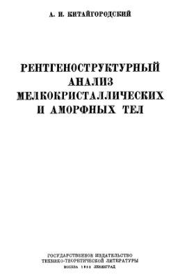 Китайгородский А.И. Рентгеноструктурный анализ мелкокристаллических и аморфных тел