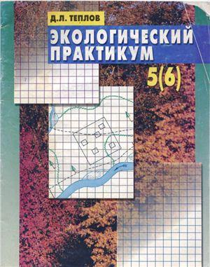 Теплов Д.Л. Экологический практикум. 5(6) класс
