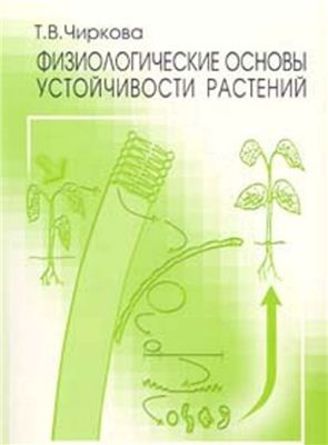 Чиркова Т.В. Физиологические основы устойчивости растений