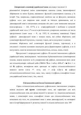 Реферат - Історичний словотвір української мови
