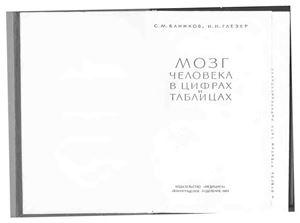 Блинков С.М., Глезер И.И. Мозг человека в цифрах и таблицах