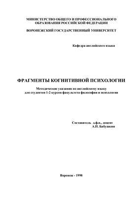 Бабушкин А.П. Фрагменты когнитивной психологии