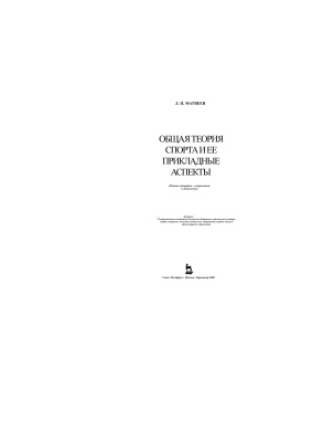 Матвеев, Л.П. Общая теория спорта и её прикладные аспекты