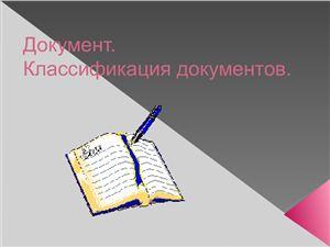 Презентация - Документ. Классификация документов
