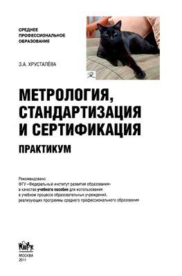 Хрусталёва З.А. Метрология, стандартизация и сертификация. Практикум