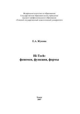 Жукова Е.А. Hi-Tech: феномен, функции, формы