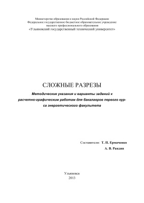 Ермаченко Т.П., Рандин А.В. Сложные разрезы