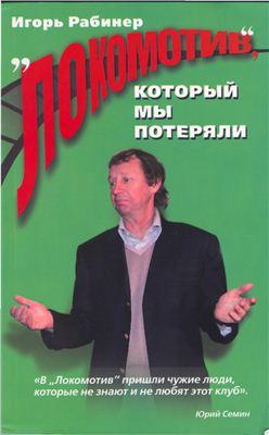 Рабинер И. Локомотив, который мы потеряли