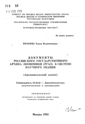 Исакова Е.В. Документы Российского Государственного архива экономики (РГАЭ) в системе научного знания