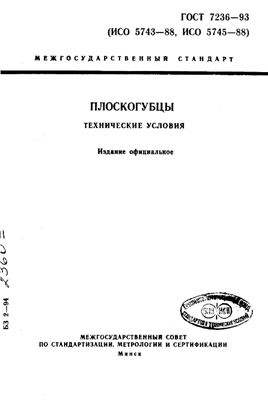 ГОСТ 7236-93 Плоскогубцы. Технические условия
