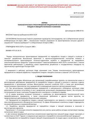 ВНТП-СХ-14-80 Нормы технологического проектирования предприятий по переработке плодов и овощей в колхозах и совхозах