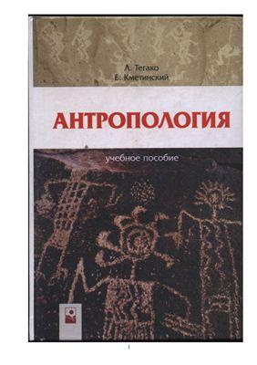 Тегако Л.И. Кметинский Е. Антропология. Учебное пособие