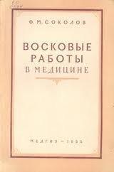 Соколов Ф.М. Восковые работы в медицине