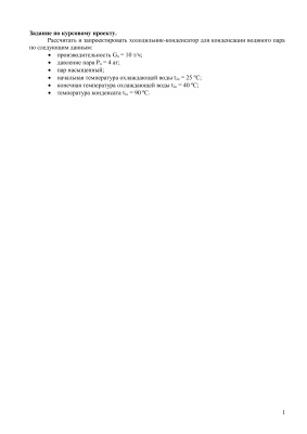 Курсовой проект - Проектировать холодильник-конденсатор