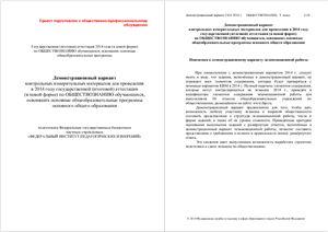 Демонстрационный вариант ГИА 2014 по обществознанию