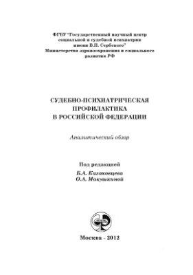Казаковцев Б.А., Макушкина О.А. (ред.) Судебно-психиатрическая профилактика в Российской Федерации