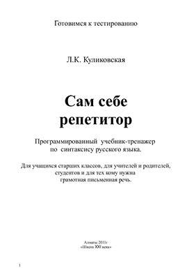 Куликовская Л.К. Сам себе репетитор. Программированный учебник-тренажер по синтаксису русского языка