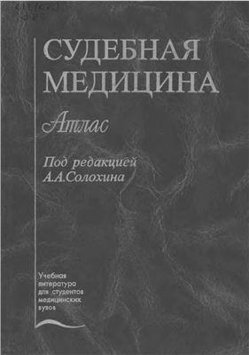 Солохин А.А., Крюков В.Н., Ширинский П.П., Пиголкин Ю.И. Атлас по судебной медицине