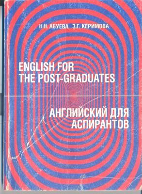 Абуева Н.Н., Керимова З.Г. English for the Post-Graduates (Английский для Аспирантов)